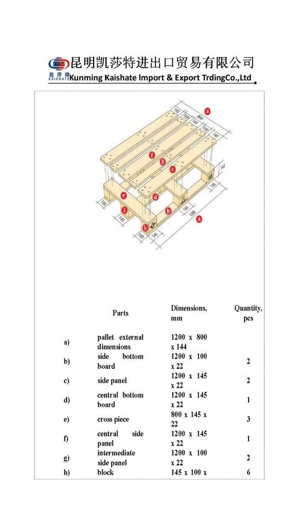 木托盘改图 2-3_页面_1